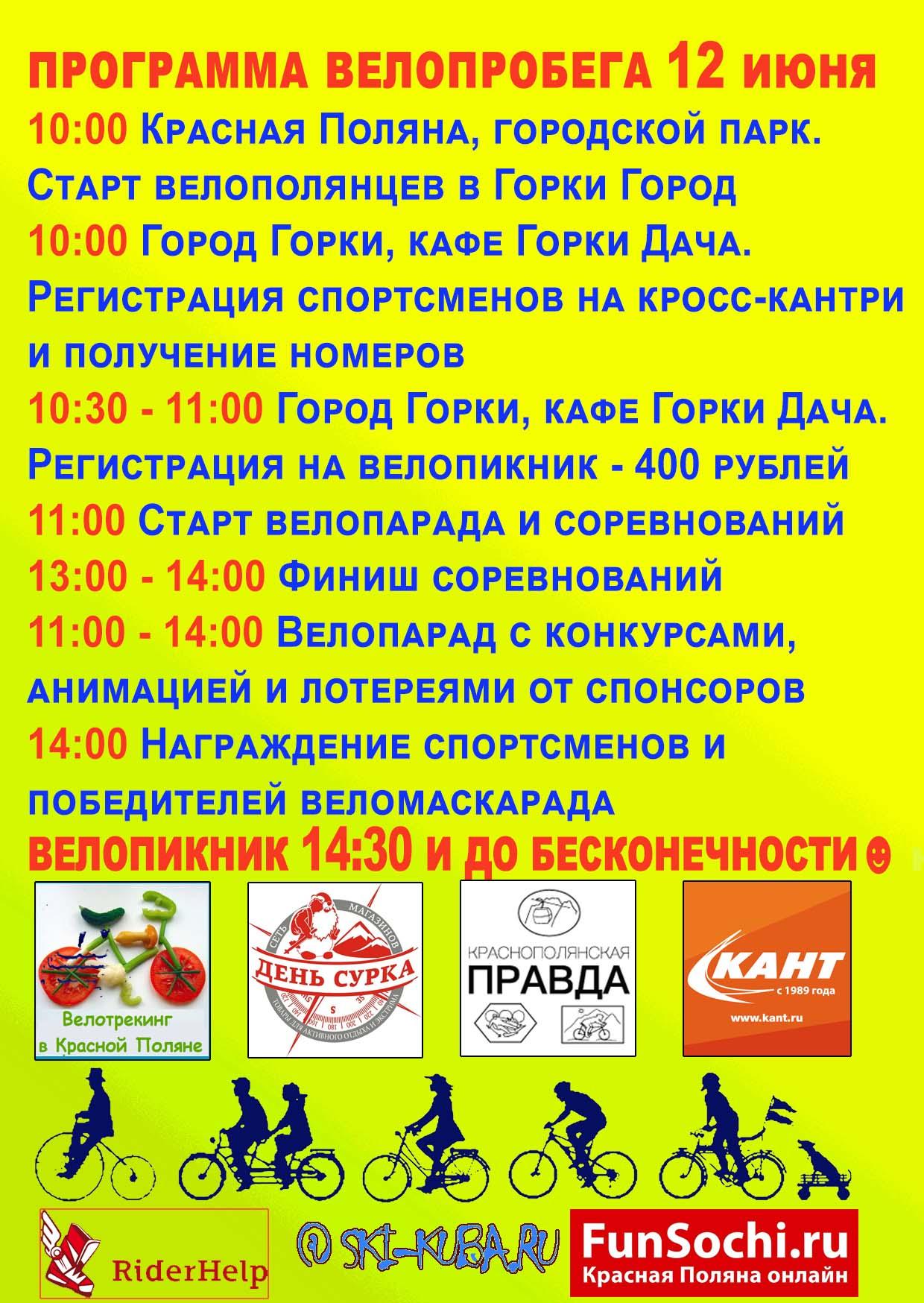 Велопарад в Красной Поляне